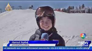 กีฬาโอลิมปิกเยาวชนฤดูหนาว – สมาคมกีฬาสกีและสโนว์บอร์ดแห่งประเทศไทย