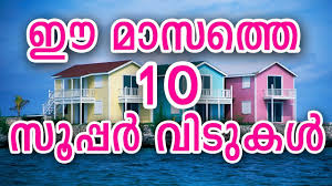 kerala 10 super house designs low cost house designs 2017