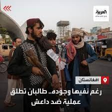 """العربية on Twitter: """"#طالبان تطلق عملية عسكرية ضد #داعش في #كابل و #ننجرهار  https://t.co/nd4Qr8L5KJ… """""""