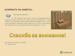 Презентация на тему Аспиранту на заметку Виртуальная выставка  28 АСПИРАНТУ