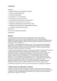 Курсовая работа Создание электронного сикундомера курсовая  Курсовая работа Создание электронного сикундомера курсовая 2013 по программированию и компьютерам скачать бесплатно микроконтроллер идикатор