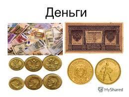 Презентация на тему Денежные единицы стран мира Что такое  Деньги Что такое деньги Деньги это всеобщий эквивалент то на что можно