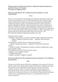 Образовательный портал ru Всё для учебы работы и отдыха  Контрольный диктант по теме предлог меньшикова башня