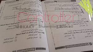 انباء عن تسريب امتحان اللغة العربية ثالثة ثانوى 2021 علمى شاومى بيغشش  ثانوية عامة