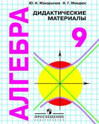 Алгебра Дидактические материалы класс с углубленным изучением  Макарычев Ю Н Миндюк Н Г