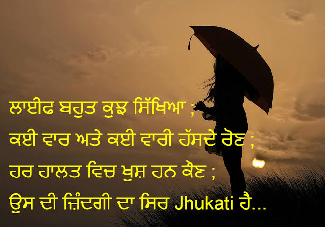 sad shayari in punjabi for boyfriend