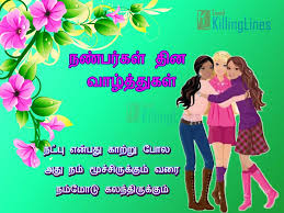 tamil friendship day messages friendship day wishes in tamil age and font