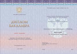 Купить диплом повара разряда в Красноярске с доставкой где купить диплом повара