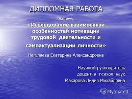 Презентация на тему ДИПЛОМНАЯ РАБОТА На тему Исследование  1 ДИПЛОМНАЯ РАБОТА