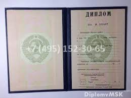 Купить диплом о высшем образовании СССР старого образца Образец документа