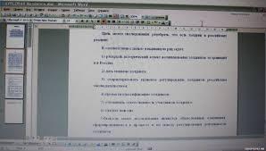 Курсовая работа по дисциплине Гражданское право на тему Холдинги