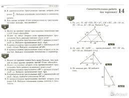 Иллюстрация из для Геометрия класс Сборник заданий для  Иллюстрация 1 из 14 для Геометрия 8 класс Сборник заданий для тематического и итогового