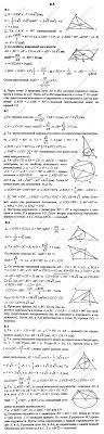 Задание К Дидактические материалы по геометрии класс Зив Б Г  Задание К 5 Дидактические материалы по геометрии 8 класс Зив Б Г Мейлер В М ГДЗ