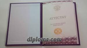 Купить диплом о среднем образовании в Санкт Петербурге Спб  Купить диплом о среднем профессиональном образовании