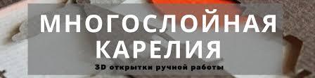<b>3D открытки ручной работы</b> | ВКонтакте
