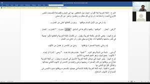 شرح قصيدة العربية في ماضيها وحاضرها - الجزء الثاني - YouTube