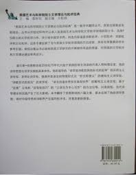 l a n g u a g e poetics volume chinese translation of selected  the book follows up on an earlier volume