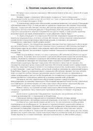 Социальное обеспечение в России курсовая по социологии скачать  Это только предварительный просмотр