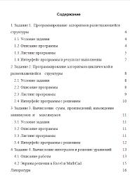 Контрольные и курсовые работы по техническим дисциплинам сайт  Контрольная работа для студентов Белорусского государственного технического университета состоит из четырех заданий 1 составление программ линейной