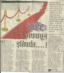 niem event management institutes courses in pune mumbai ahmedabad info on event management courses maharashtra times 31 03 11