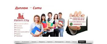 Все компании Диплом Сити diplom city