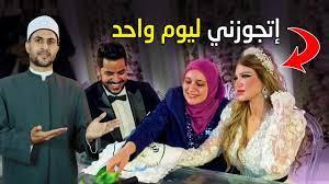 فيديو مسرب .. طريقة زواج جديدة تظهر في مصر  اتجوزني يوم واحد بس ( زواج  البارت تايم )