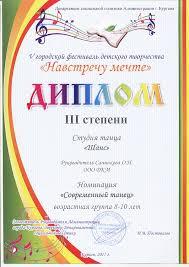 Дворец Культуры Машиностроителей г Курган официальный сайт ru Диплом Шанс