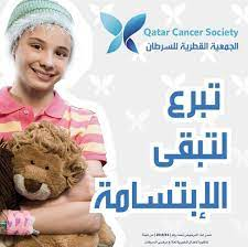 Qatar Cancer Society - تبرع الآن وارسم البسمة على وجوه مرضى السرطان Donate  now and draw a smile on cancer patients faces https://donate.qcs.qa/home  #الجمعية_القطرية_للسرطان #قطر #تبرع #التوعية_بالسرطان #qatarcancersociety  #qatar #donate #cancer