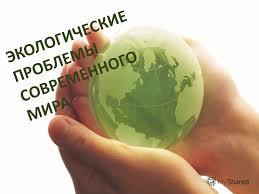 Презентация на тему Экология Экологические проблемы  1 ЭКОЛОГИЧЕСКИЕ ПРОБЛЕМЫ СОВРЕМЕННОГО МИРА