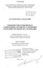 Диссертация на тему Юридические конфликты и современные формы их  Диссертация и автореферат на тему Юридические конфликты и современные формы их разрешения теоретико