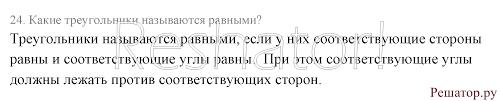 ГДЗ решебник по геометрии класс Погорелов РЕШАТОР  ГДЗ решебник по геометрии 7 9 класс Погорелов