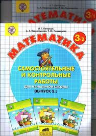 ГДЗ класс Решебники Ответы Готовые Домашние Задания Математика