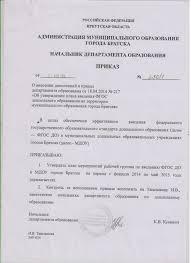 Образовательный портал города Братска Приказ департамента образования администрации