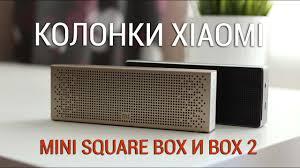 Обзор портативной акустики <b>Xiaomi Mini Square</b> Box и <b>Square</b> ...