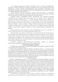 Архитектура Египта описание docsity Банк Рефератов Скачать документ