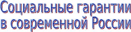 Социальные гарантии в современной России Курсовая работа  Махачкала 2004г
