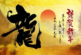 Happy New Year In Japanese Kanji Greeting Cards Characters