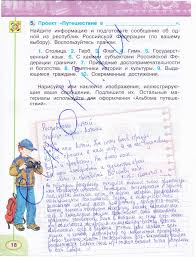 ГДЗ Рабочая тетрадь по окружающему миру класс Плешаков Новицкая  18стр