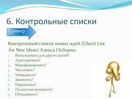 Методы генерирования идей презентация онлайн Контрольные списки 7