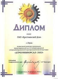 Награды 2002 Диплом Ставрополь