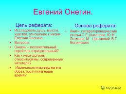 Презентация на тему МОУ Черёмушкинская средняя  2 Евгений