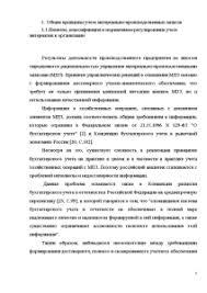 Бухгалтерский финансовый учет заготовления приобретения и прочего  Курсовая Бухгалтерский финансовый учет заготовления приобретения и прочего поступления материалов 6