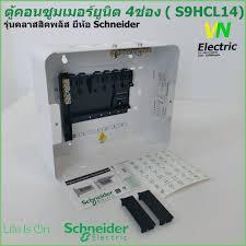 ตู้คอนซูมเมอร์ยูนิต 4 ช่อง Schneider รุ่นคลาสสิคพลัส ( S9HCL14)   Shopee  Thailand