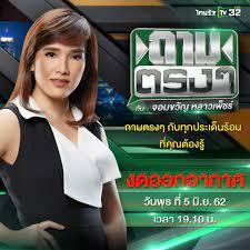 """ThairathTV - งดออกอากาศ รายการ """" #ถามตรงๆ กับจอมขวัญ..."""