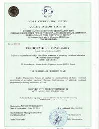 Система менеджмента качества Карсунский медицинский техникум Система менеджмента качества