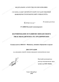 Диссертация на тему Формирование и развитие финансового риск  Диссертация и автореферат на тему Формирование и развитие финансового риск менеджмента на предприятиях
