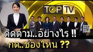 อยากติดตาม TOP News LIVE ต้องกดช่องไหนค่ะ ?? - YouTube