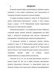 Реферат на тему Ответственность за захват заложника docsity  Реферат на тему Ответственность за захват заложника