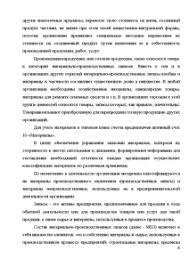 Бухгалтерский финансовый учет выбытия материалов Курсовая Курсовая Бухгалтерский финансовый учет выбытия материалов 6