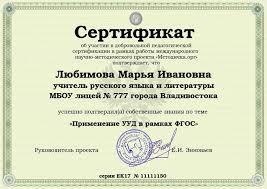 Сертификация педагогов и тестирование учителей Живой журнал  Пример подтверждающего сертификата
